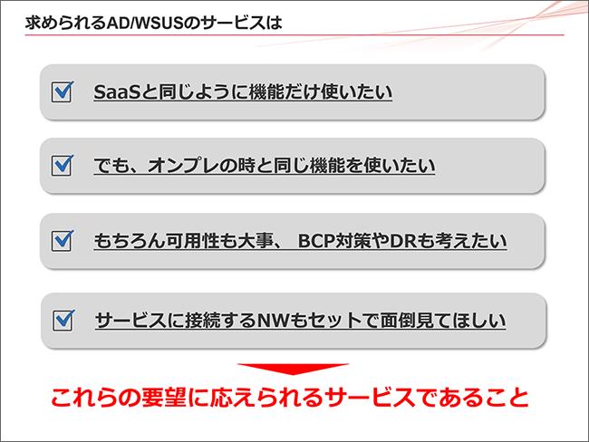 求められるAD/WSUSサービスは