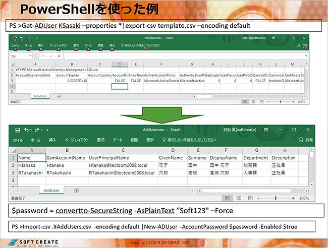 PowerShellを使った例