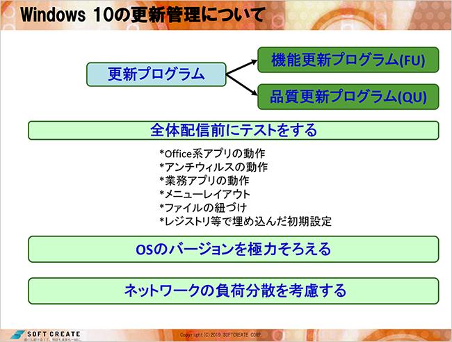 Windows 10の更新管理について